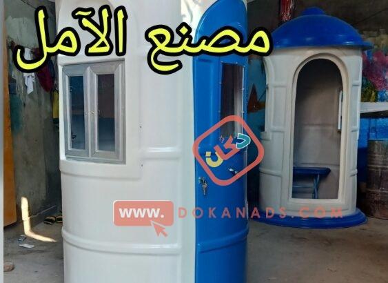 افضل اسعار اكشاك فى مصر مصنع الآمل