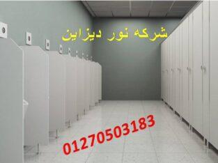 شركات كبائن وقواطيع حمامات كومباكت HPL