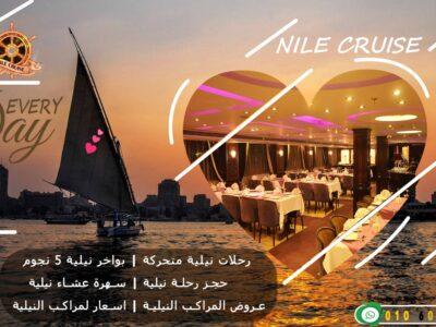 افطار رمضاني فيى اجمل البواخر المتحركة – نايل كروز المعادى