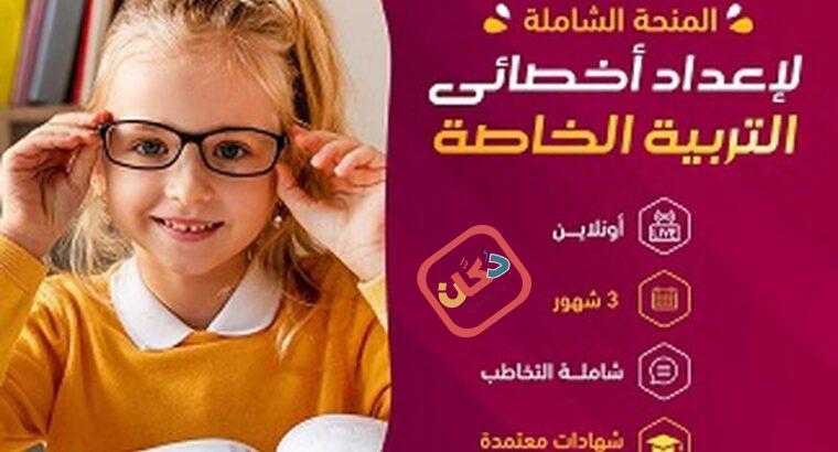 العلاج الوظيفى المعتمد دوليا و عربيا .. واحة التميز