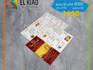 Elriad Printing