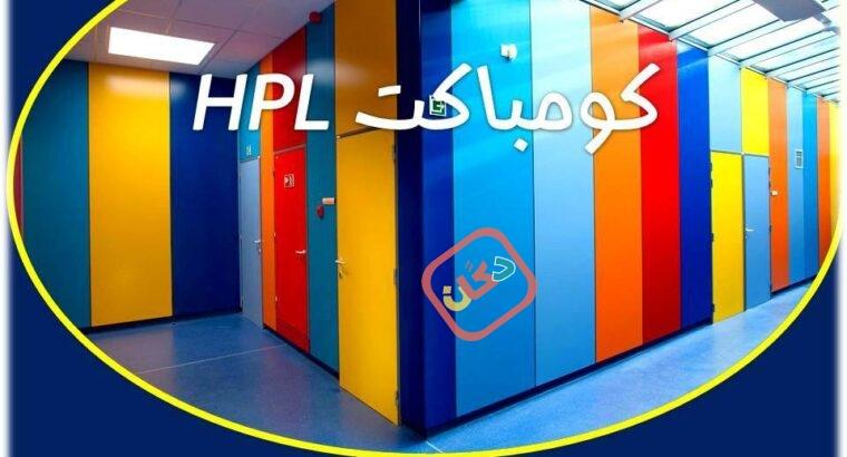 شركة جرين هاوس للكومباكت hpl