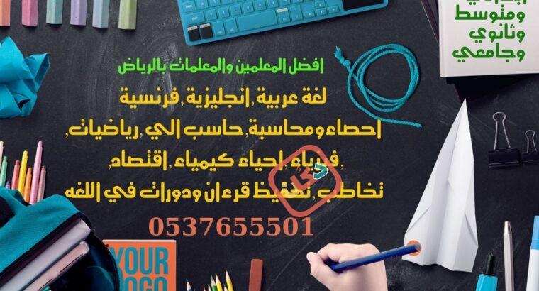 ارقام معلمين ومعلمات خصوصي في كافة التخصصات جميع انحاء المملكة 0537655