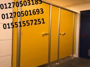 حمامات كومباكت HPL قواطيع – فواصل – بارتشن