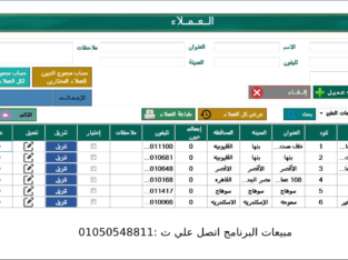 برنامج حسابات محلات الجملة والقطاعي ومخازن ومشتريات