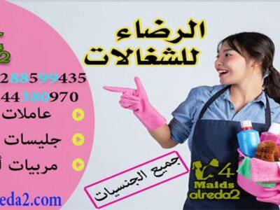 الرضاء لتوفر عاملات النظافة من مختلف الجنسيات.01100251268