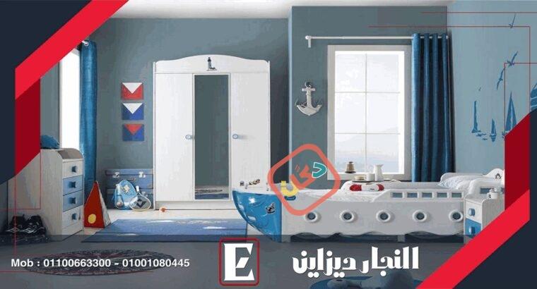 ارخص شركات الاثاث المودرن في بيع غرف نوم اطفال مودرن 2023