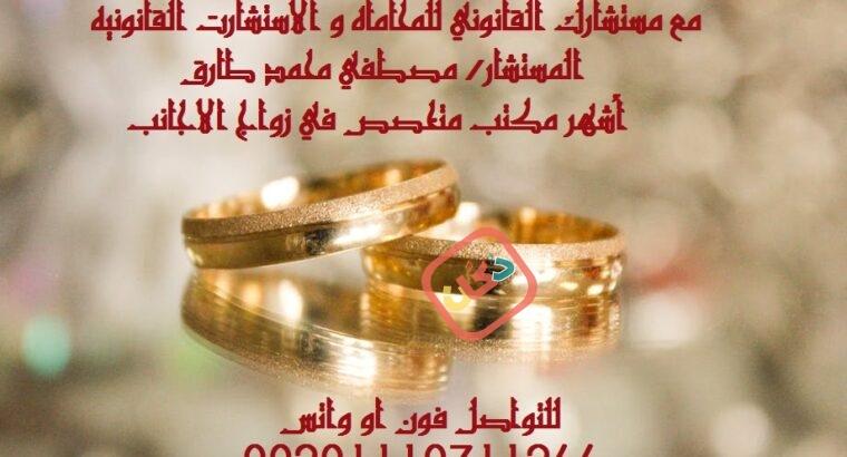 محامى زواج الاجانب