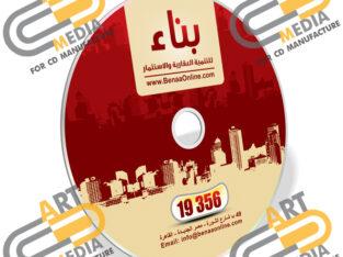 طباعة cd و dvd بأعلي جوده