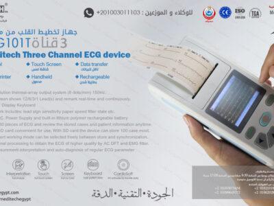 جهاز تخطيط القلب EKG101T