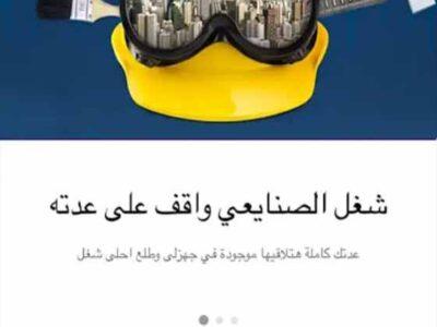 تطبيق جهزلي للأدوات والمعدات الكهربائية في مصر