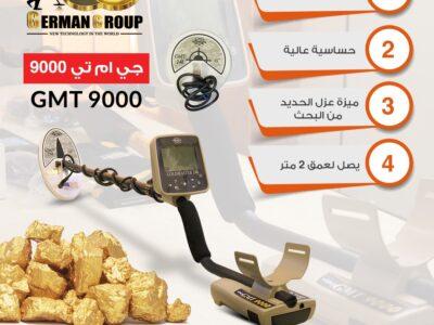 جي ام تي 9000 اقوى اجهزة كشف الذهب الخام