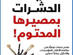 شركه بويكر لاباده الحشرات 01050720035