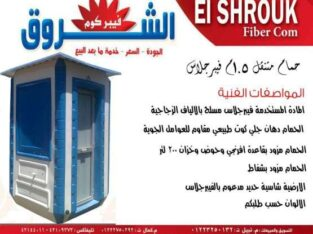حمامات متنقلة من شركة الشروق …الجوده والتميز رقم واحد