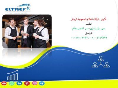 مطلوب مدير تشغيل مطاعم لكبرى شركات المطاعم بالسعودية