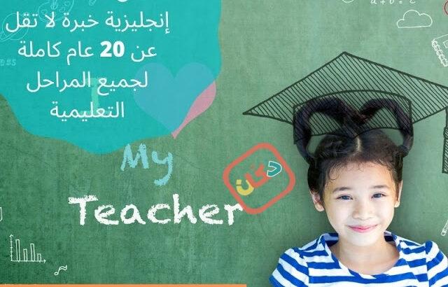 افضل معلمة تأسيس في اللغة الانجليزية تجي للبيت