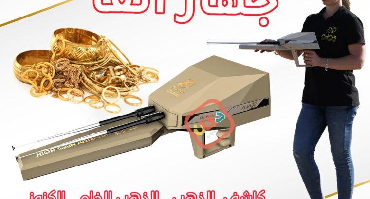 جهاز كشف الكهوف والكنوز اجاكس الفا الاستشعاري