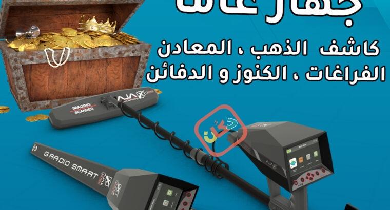 اجاكس غاما التصويري جهاز كشف الدفائن والكنوز