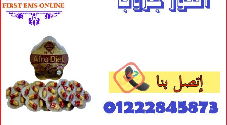 أفرو دايت لحرق وتفتيت الدهون العنيدة 01222845873