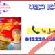 اكستريم سليم اقوى واسرع منتج للتخسيس 01222845873