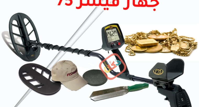 جهاز كشف المعادن والذهب الخام فيشر 75 الصوتي