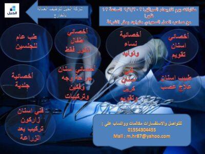 اطباء للعمل بالسعودية