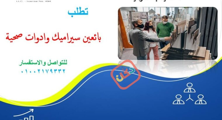 مطلوب بائعين سيراميك وادوات صحية للسعودية