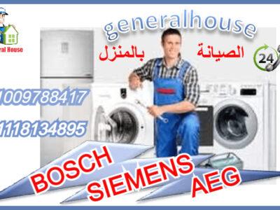 صيانة بوش وسيمنز – AEG