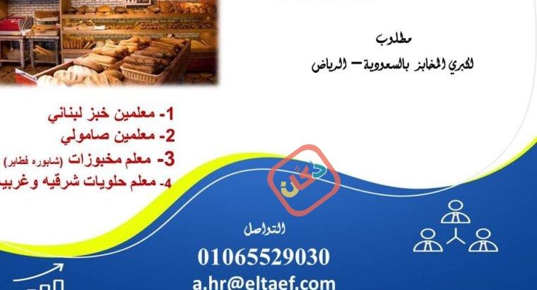مطلوب خبازين ومعلمين حلويات للسعودية