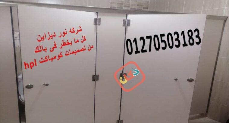 كومباكت hpl_قواطيع حمامات _فواصل حمامات فى القاهره_مصر