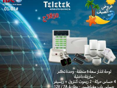 كيت انذار سرقة ماركة Teletek البلغاري من الوكيل الحصري IBC