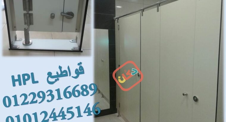 سعر متر الكومباكت hpl مش بيختلف فى اللون وشامل توريد وتركيب