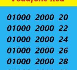 ارقام مميزه و خطوط مميزه خط VODAFONE RED ( دقايق-موبايل انترنت) و الت
