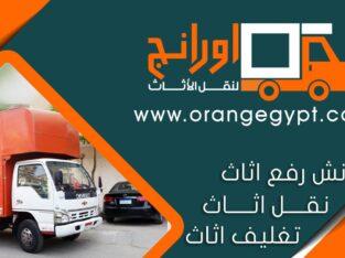 شركه اورانج لنفل ورفع العفش 01100474550