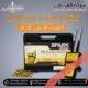 جهاز سبارك ناجيتس الاستشعاري لكشف الذهب الخام