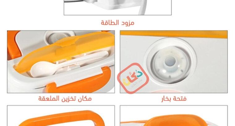 اللانش بوكس الكهربائي Electric Lunch Box