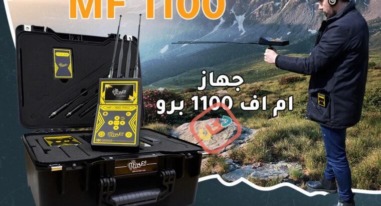 جهاز ام اف 1100 برو الاستشعاري لكشف الدفائن والذهب