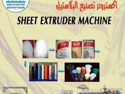 اكسترودر تصنيع البلاستك
