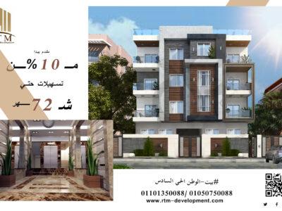 تميز بشقة 260 متر فى بيت الوطن باقل سعر
